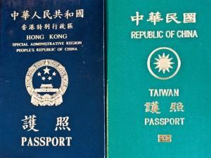 Separate Taiwanese and Hong Kong Passports https://flic.kr/p/8BAitJ